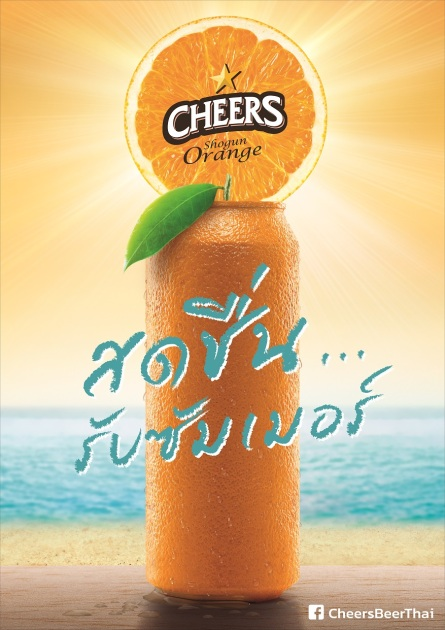 aw_Cheer_Orange_KV_A3-02